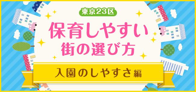 hoiku-tokyo23-01_650
