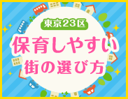 hoiku-tokyo23-03_183_ver02