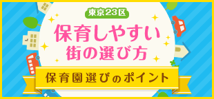 hoiku-tokyo23-03_310_ver02