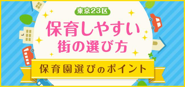 hoiku-tokyo23-03_650_ver02-png