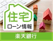 楽天銀行の住宅ローン情報