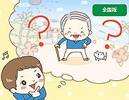 全国版 気になるランキング『老後を過ごしたい都道府県は?』