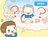 長野県版 気になるランキング『老後を過ごしたい都道府県は?』