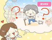 愛知県版 気になるランキング『老後を過ごしたい都道府県は?』