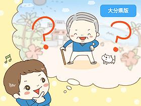 老後を過ごしたい都道府県は?