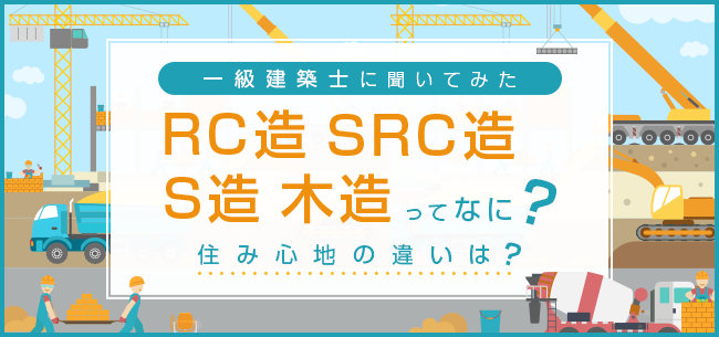 RC造、SRC造、S造、木造ってどんな建物構造? 住み心地は違うの?