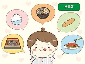全国版 気になるランキング『あなたが最も好きな主食は?』