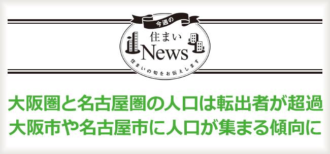 大阪圏と名古屋圏の人口は転出者が超過 大阪市や名古屋市に人口が集まる傾向に