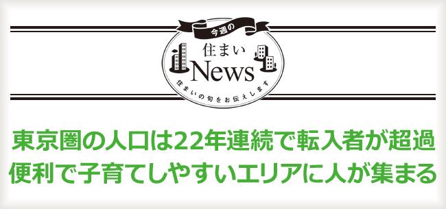 東京圏の人口は22年連続で転入者が超過 便利で子育てしやすいエリアに人が集まる