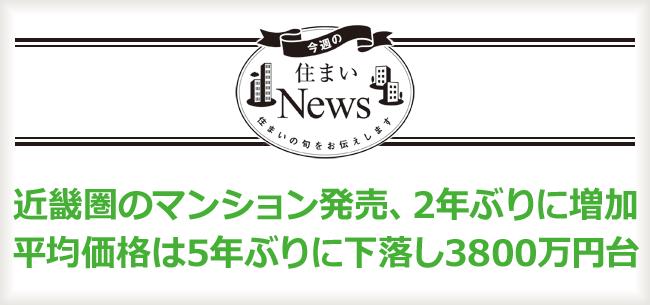 近畿圏のマンション発売、2年ぶりに増加 平均価格は5年ぶりに下落し3800万円台