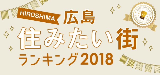 広島 住みたい街ランキング 2018