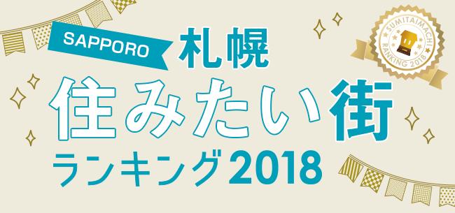 札幌 住みたい街ランキング 2018