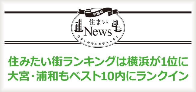 住みたい街ランキングは横浜が1位に 大宮・浦和もベスト10内にランクイン