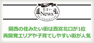 関西の住みたい街は西宮北口が1位 再開発エリアや子育てしやすい街が人気