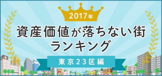 資産価値が落ちない街(駅)ランキング2017~東京23区編~