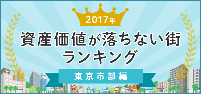資産価値が落ちない街(駅)ランキング2017~東京市部~