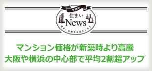 マンション価格が新築時より高騰 大阪や横浜の中心部で平均2割超アップ