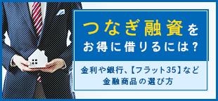 tsunagi_flat35_310