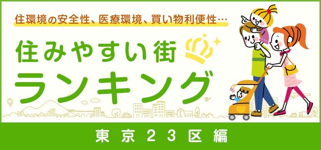 安全性、医療環境、買い物利便性…住みやすい街ランキング~東京23区編 ...