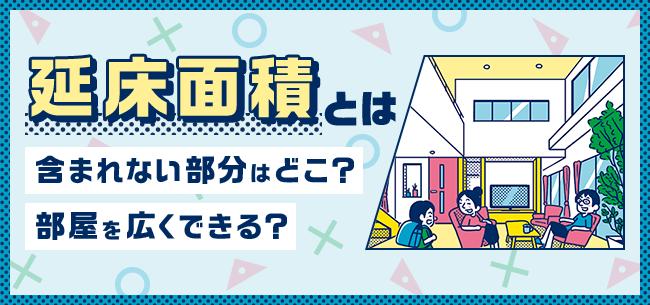 延床面積とは ―含まれない部分はどこ? 部屋を広くできる?―