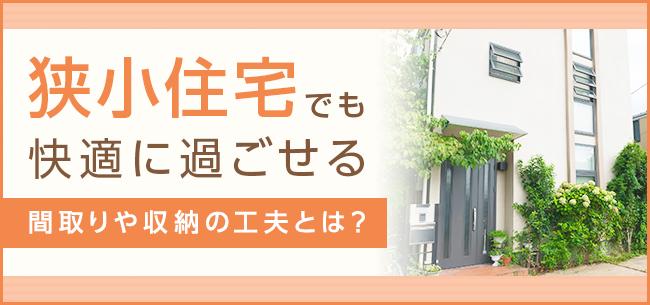狭小住宅でも快適に過ごせる、間取りや収納の工夫とは?