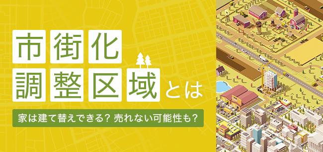 市街化調整区域とは ――家は建て替えできる?売れない可能性も?――