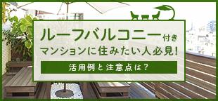 roof_balcony_310