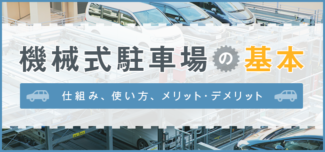 機械式駐車場の基本~仕組み、使い方、メリット・デメリット~