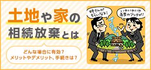 souzokuhoki_310