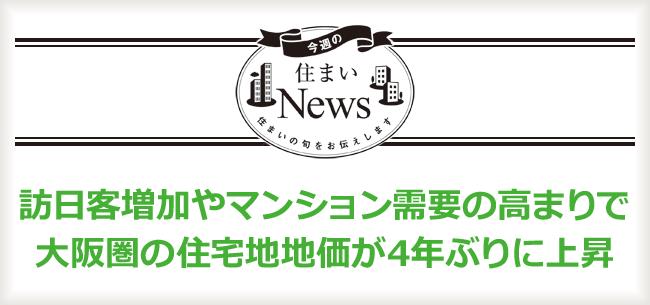 訪日客増加やマンション需要の高まりで 大阪圏の住宅地地価が4年ぶりに上昇