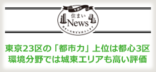 東京23区の「都市力」上位は都心3区 環境分野では城東エリアも高い評価