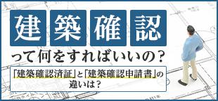 kenchikukakunin_310