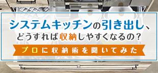 kitchen_shunou_310