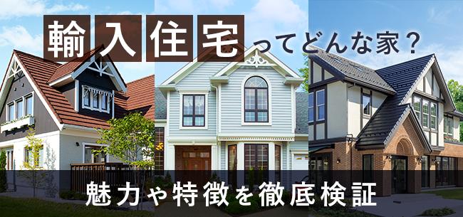 輸入住宅ってどんな家? 魅力や特徴を徹底検証