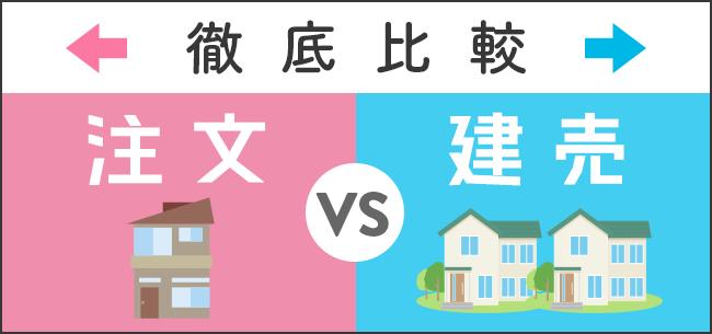 建売 と 注文 住宅