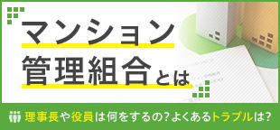 mansion_kanrikumiai_310