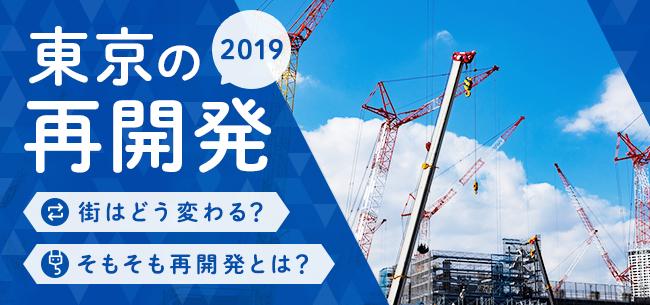 東京の再開発2019 ~街はどう変わる? そもそも再開発とは?~