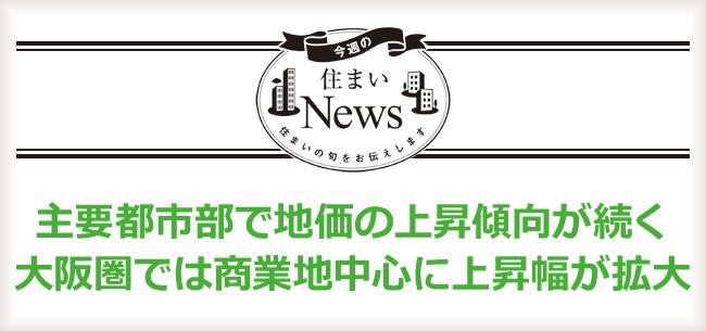 主要都市部で地価の上昇傾向が続く 大阪圏では商業地中心に上昇幅が拡大