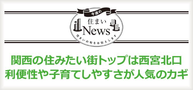 関西の住みたい街トップは西宮北口 利便性や子育てしやすさが人気のカギ