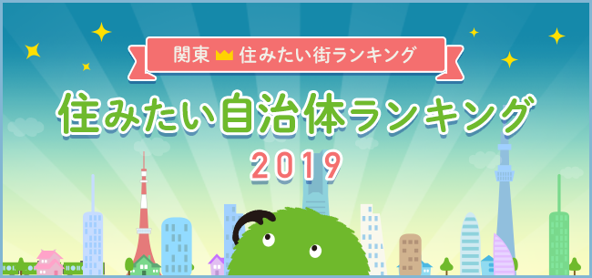 SUUMO住みたい街ランキング2019 関東版 ~住みたい自治体ランキング~
