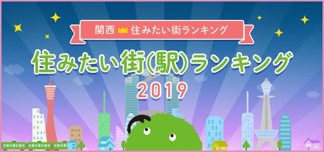 住みたい街(駅)ランキング2019関西版