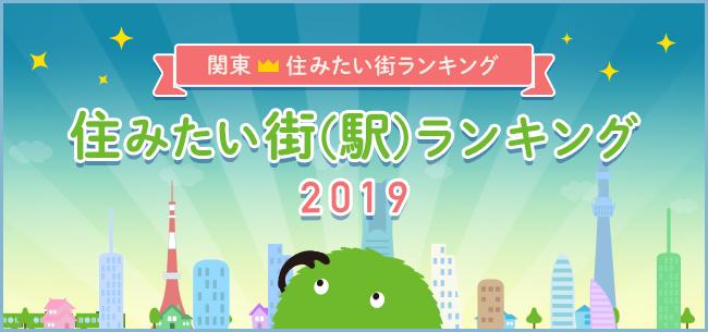 住みたい街(駅)ランキング2019関東版