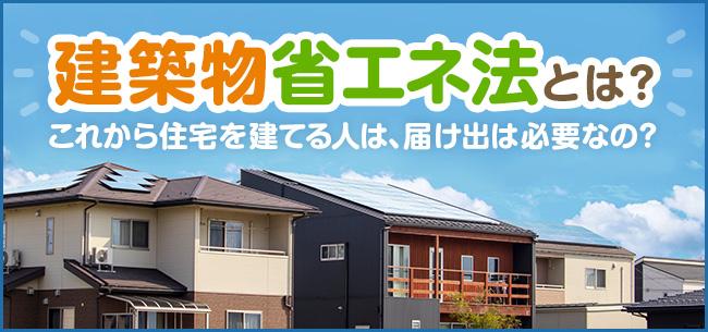 建築物省エネ法とは?これから住宅建てる人は、届け出は必要なの?