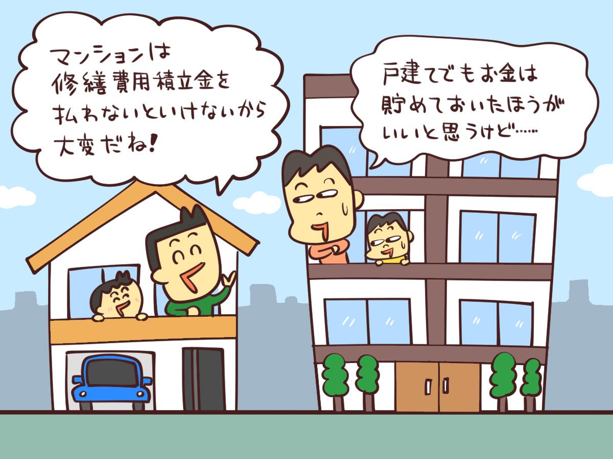 マンションでは修繕積立金を毎週徴収されますが、戸建ては自分で積み立てておく必要があります