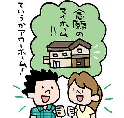 夫婦の収入を併せてローンを組み、念願のマイホームならぬアワーホームを建てる