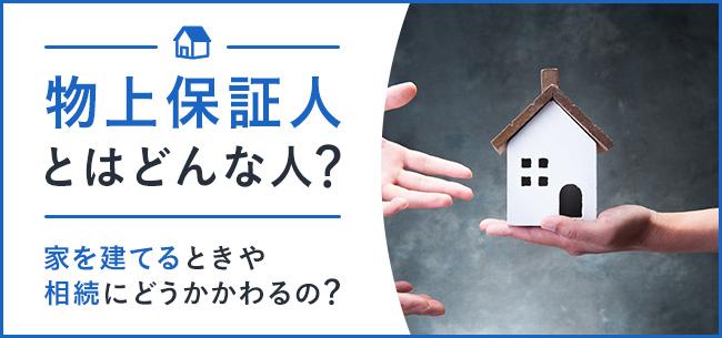 物上保証人とはどんな人?家を建てるときや相続にどうかかわるの? 緩和されるのはどんな場合?