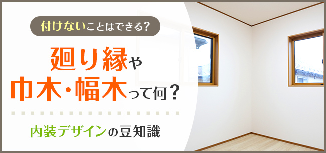 廻り縁や巾木・幅木(はばき)って何? 付けないことはできる? 内装デザインの豆知識