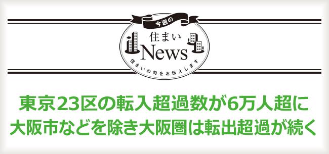 東京23区の転入超過数が6万人超に 大阪市などを除き大阪圏は転出超過が続く