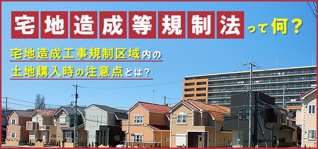 宅地造成等規制法って何? 宅地造成工事規制区域内の土地購入時の注意点とは?