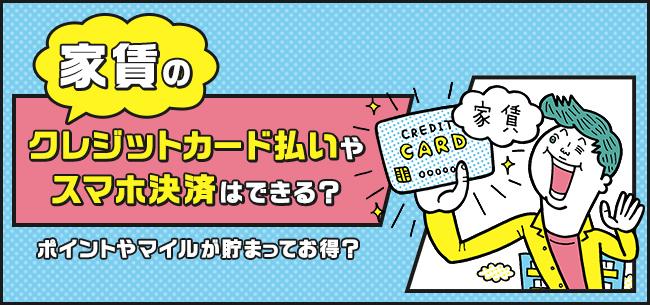 スマホ 決済 クレジット カード